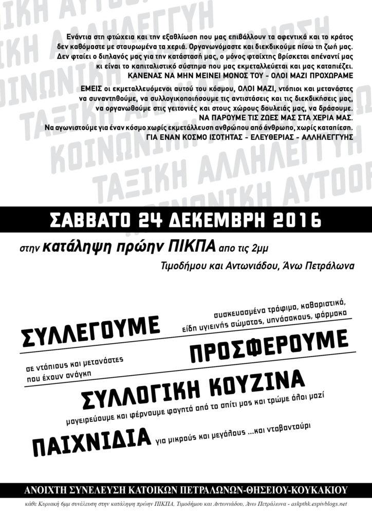 syllogi-prosfora-24-12-2016